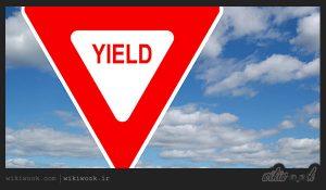 جمله های انگلیسی yield