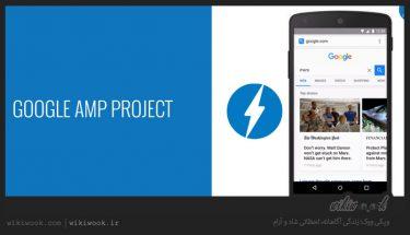 AMP چیست؟ ویکی ووک