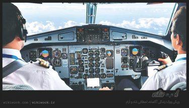 آینده شغلی خلبانی در ایران چگونه است؟ / ویکی ووک