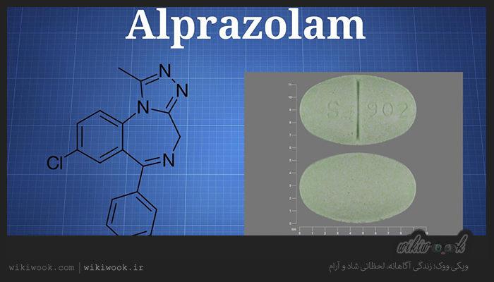 طریقهی مصرف آلپرازولام چگونه است؟ / ویکی ووک