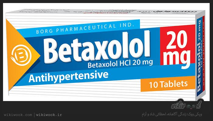 طریقهی مصرف بتاکزولول چگونه است؟ / ویکی ووک