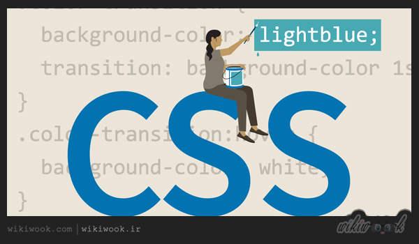 CSS - برنامه نویس frontend - ویکی ووک
