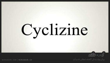 طریقهی مصرف سیلیزین چگونه است؟ / ویکی ووک