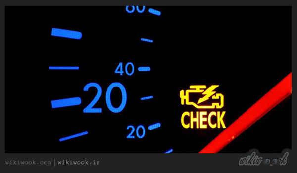 دلایل روشن شدن چراغ چک خودرو / ویکی ووک