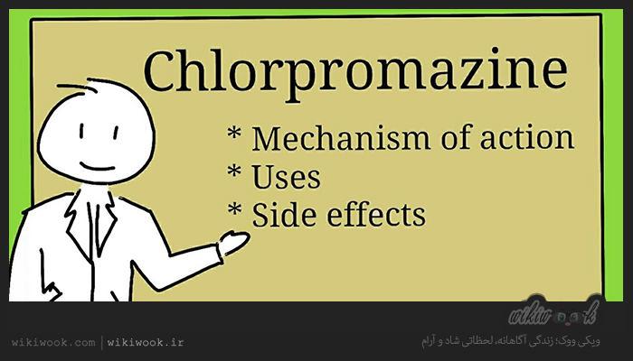 طریقهی مصرف کلرپرومازین چگونه است؟ / ویکی ووک