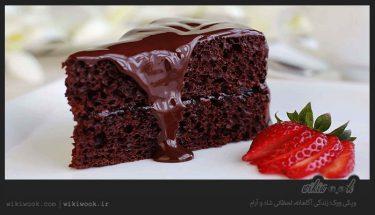 کیک شکلاتی و طرز تهیه آن / ویکی ووک