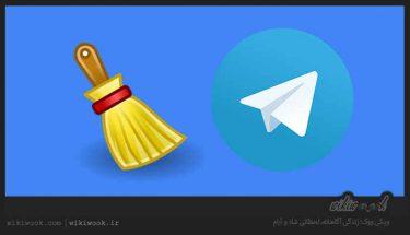 چگونه مشکل باز نشدن عکس در تلگرام را برطرف کنیم؟ / ویکی ووک