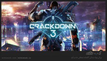 تاریخ انتشار بازی Crackdown 3 / ویکی ووک