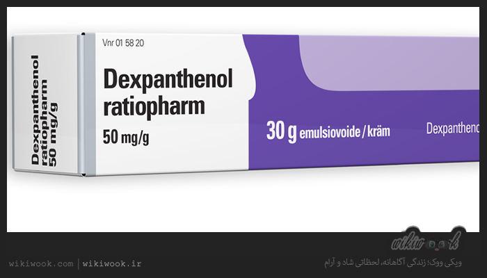 طریقهی مصرف دگزاپانتنول چگونه است؟ / ویکی ووک