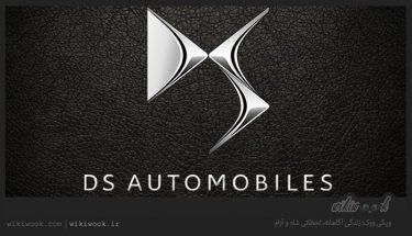 معرفی برند خودروساز DS ATUMOBILES / ویکی ووک