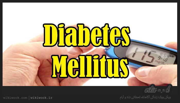 چگونه دیابت ملیتوس را درمان کنیم؟ / ویکی ووک