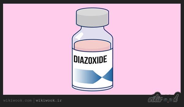 طریقهی مصرف دیازوکساید چگونه است؟ / ویکی ووک