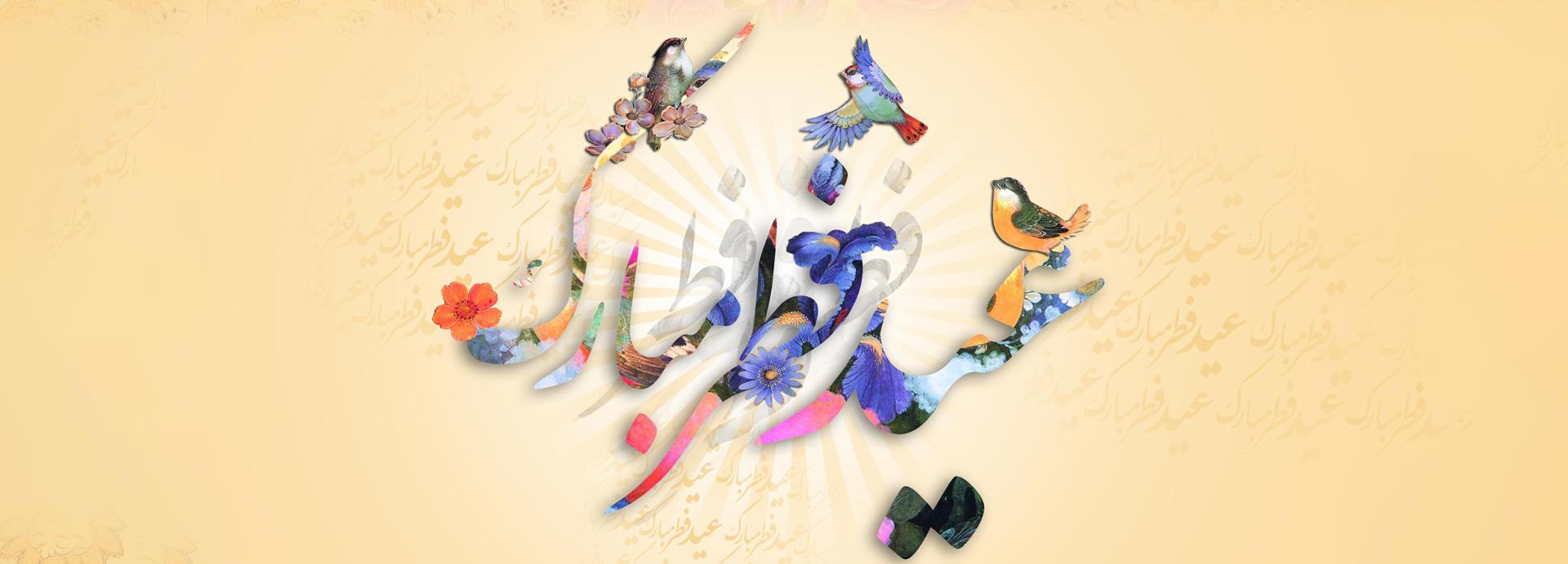 عید فطر مبارک - ویکی ووک