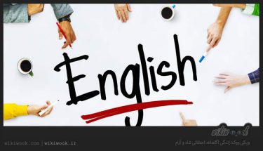 اصطلاحات کاربردی و ضرب المثل های رایج انگلیسی - ویکی ووک