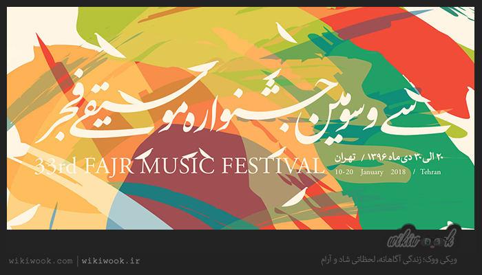 جشنواره موسیقی فجر چیست؟ / ویکی ووک