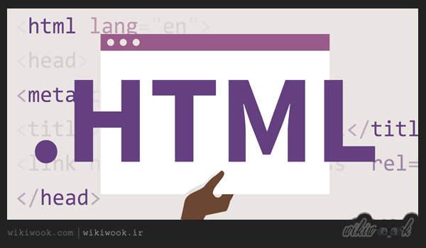 HTML - برنامه نویس frontend - ویکی ووک
