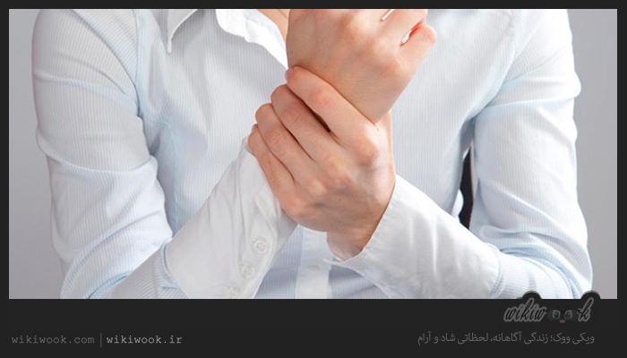 چگونه مچ دستی سالم داشته باشیم؟ / ویکی ووک