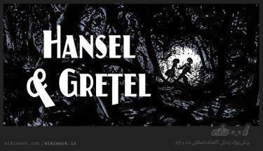 داستان انگلیسی هانسل و گرتل بخش دوم داستان انگلیسی هانسل و گرتل