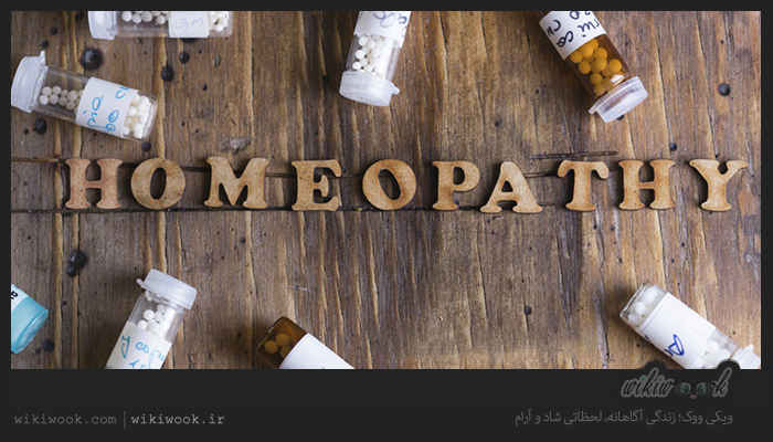 هومیوپاتی چیست؟ / ویکی ووک