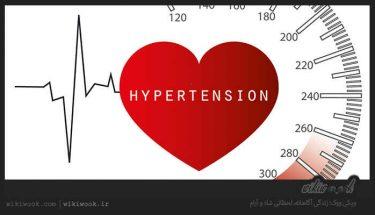 دلایل فشار خون بالا در نوجوانان چیست؟ / ویکی ووک