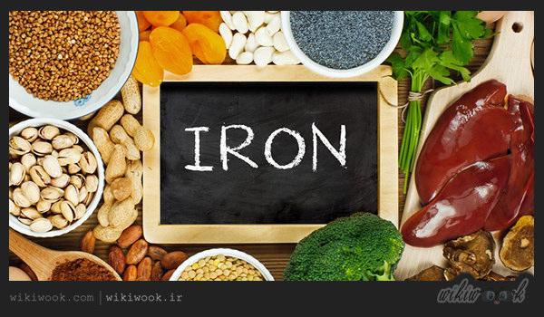 چگونه کمبود آهن را رفع کنیم؟ / ویکی ووک
