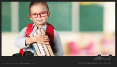 چگونه با کودکان کلاس اولی برخورد کنیم؟ - ویکی ووک