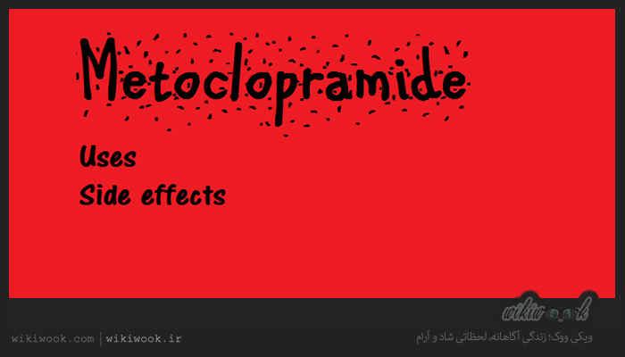 طریقهی مصرف متوکلوپرامید چگونه است؟ / ویکی ووک