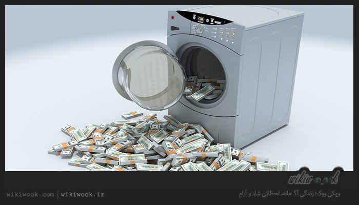 چرا مبارزه با پولشویی مهم است؟ / ویکی ووک