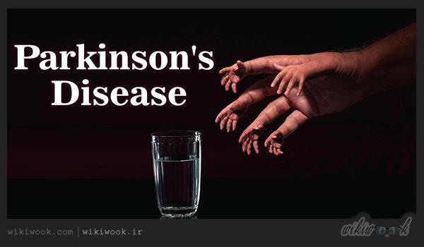 پارکینسون چیست؟ / ویکی ووک