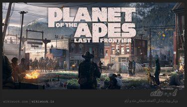 تاریخ انتشار بازی Planet of the Apes: Last Frontier / ویکی ووک