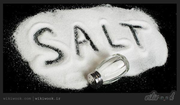 استفاده از نمک چه تاثیر بر بدن دارد؟ / ویکی ووک