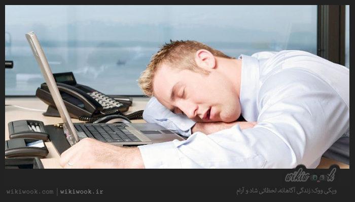 چگونه بر خواب آلودگی بعدازظهر غلبه کنیم؟ / ویکی ووک