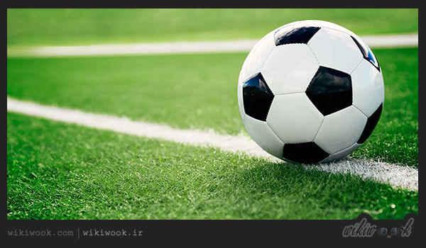 فوتبال چیست؟ / ویکی ووک