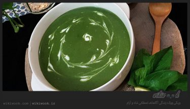 سوپ اسفناج و طرز تهیه آن / ویکی ووک