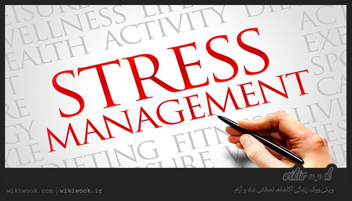 چگونه استرس و اضطراب را برطرف کنیم؟ / ویکی ووک
