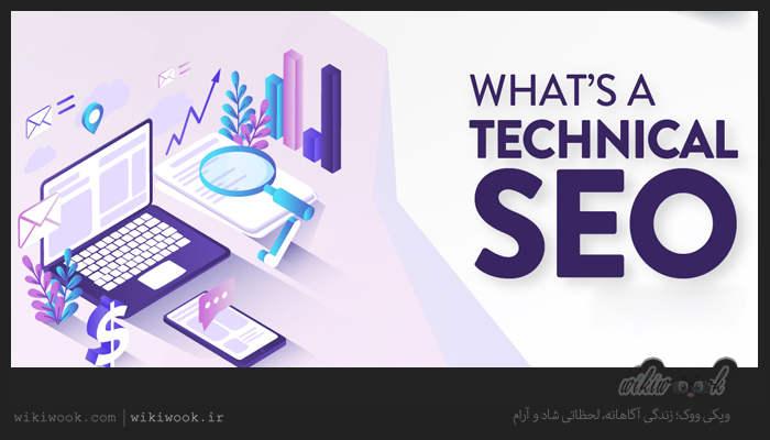 سئوی تکنیکال چیست و چه کاربردی دارد؟ - ویکی ووک