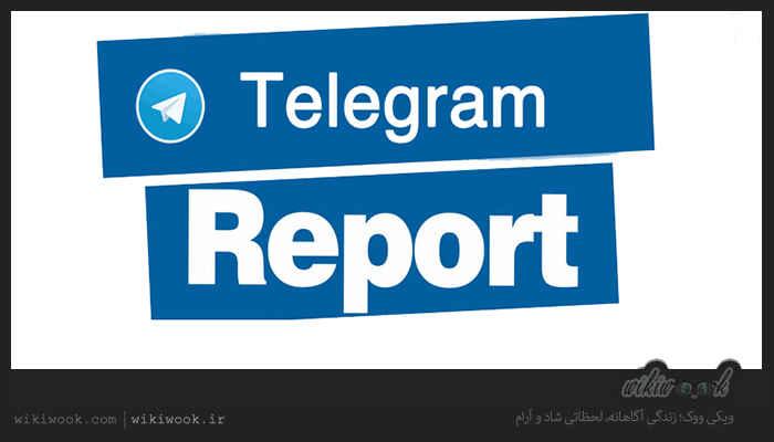 چگونه از ریپورت در تلگرام خارج شویم؟ / ویکی ووک