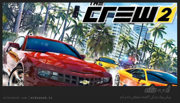 تاریخ انتشار بازی The Crew 2 / ویکی ووک