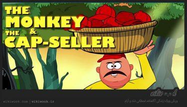 داستان انگلیسی مرد کلاه فروش و میمون