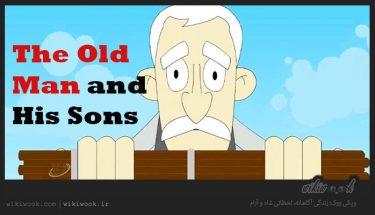 داستان انگلیسی پیرمرد و فرزندانش / ویکی ووک