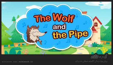 داستان انگلیسی گرگ و بره / ویکی ووک