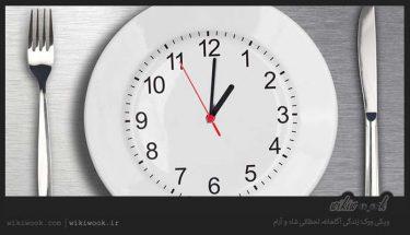 بهترین زمان برای شام خوردن چه هنگامی است؟ / ویکی ووک
