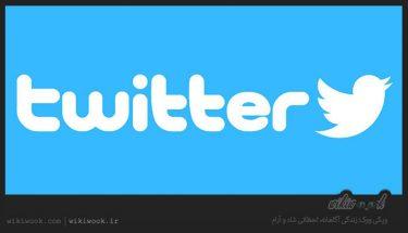 توییتر چیست؟ / ویکی ووک