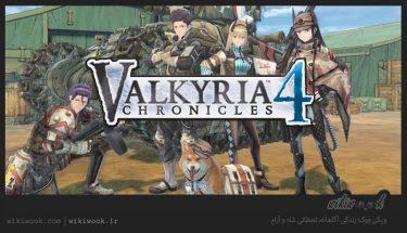 تاریخ انتشار بازی Valkyria Chronicles 4 / ویکی ووک