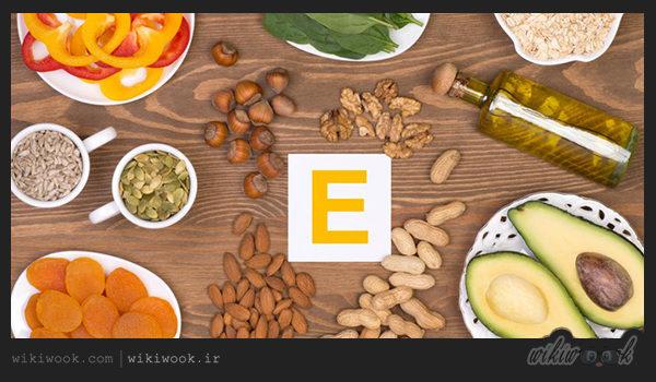 کمبود ویتامین E چه عوارضی دارد؟ / ویکی ووک