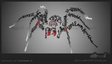 داستان کوتاه انگلیسی عنکبوت در موزه