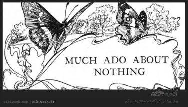 داستان کوتاه انگلیسی هیاهوی بسیار برای هیچ