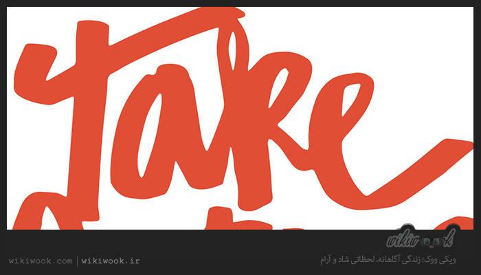 فعل Take