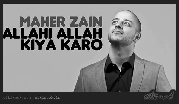 متن و ترجمه آهنگ Allahi Allah kiya karo از ماهر زین / ویکی ووک