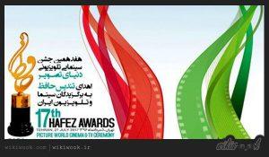 جشن حافظ جشن دنیای تصویر